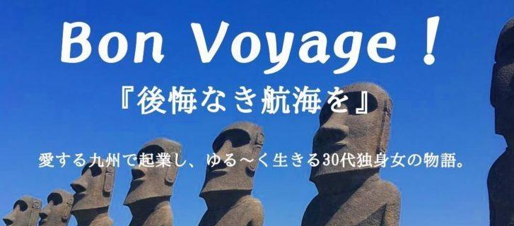 Bon Voyage! 『後悔なき航海を』