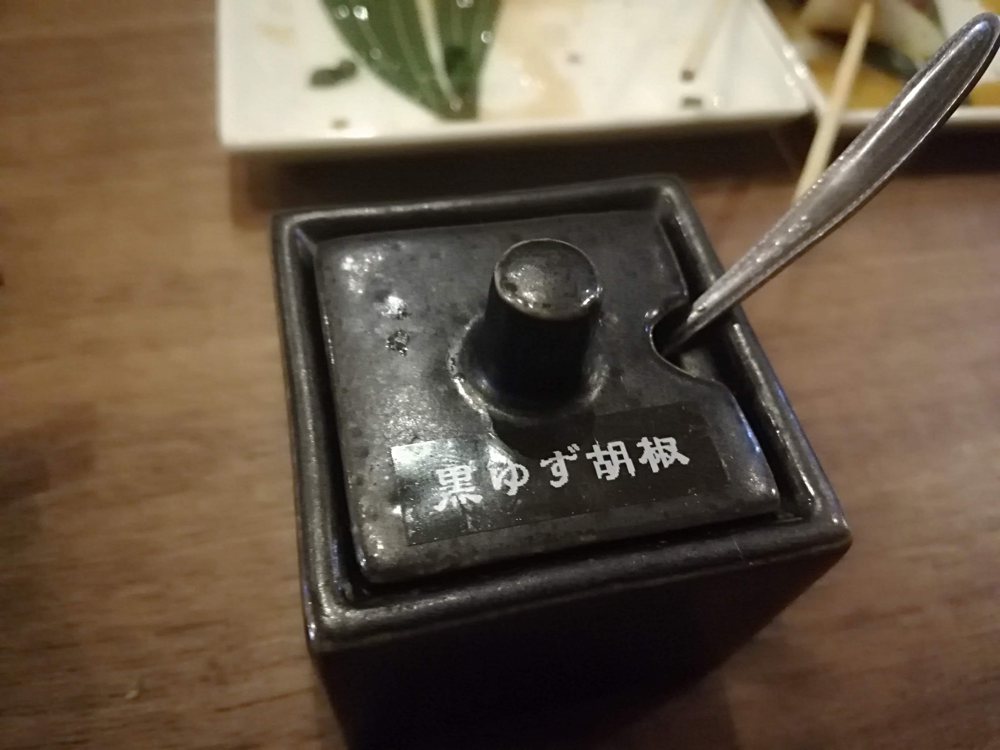 黒柚子胡椒