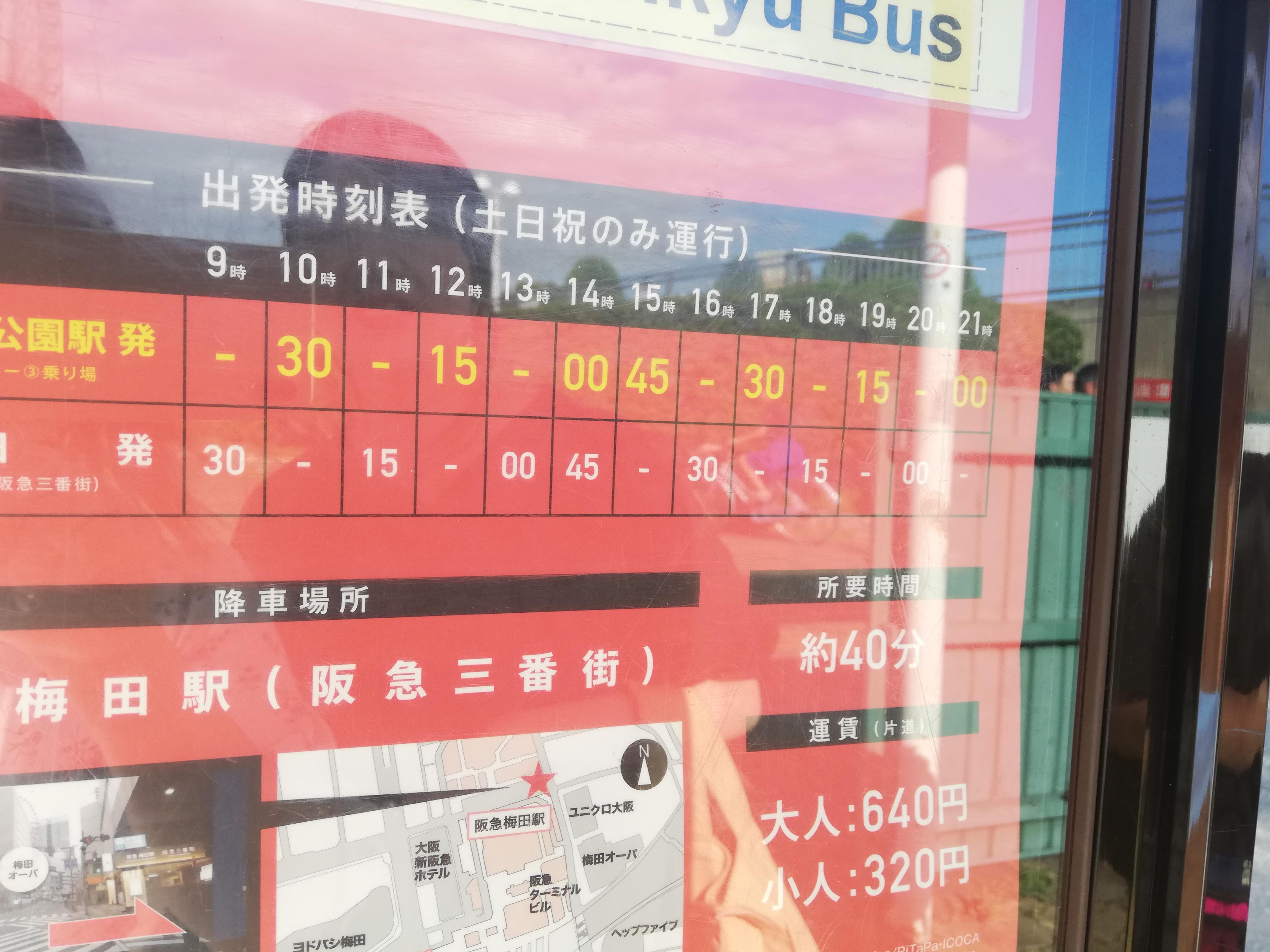 万博記念公園バスの時刻表写真
